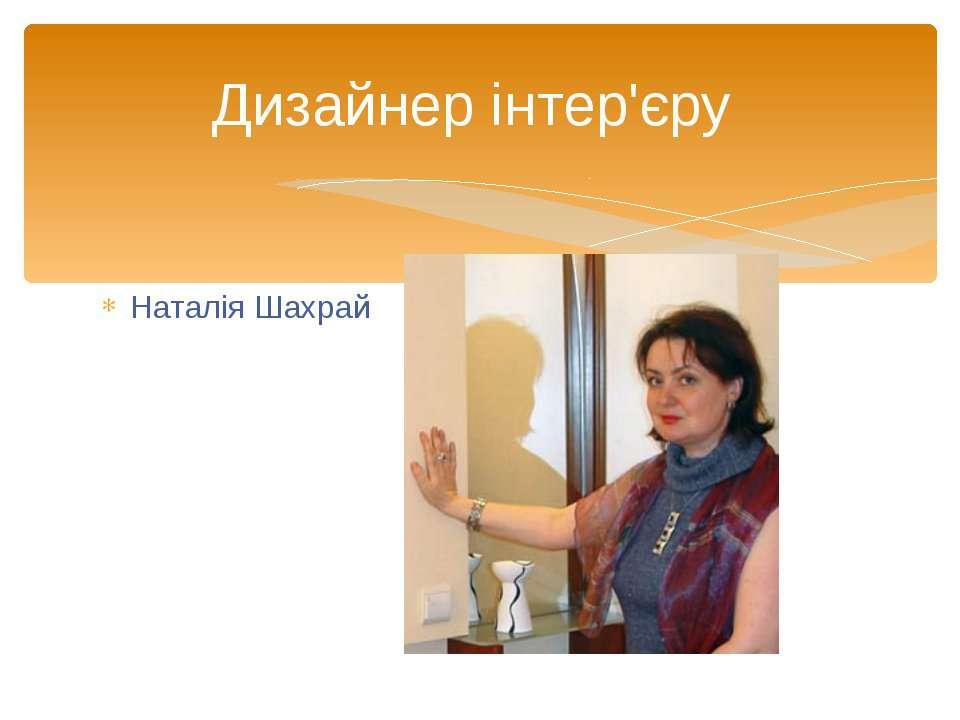 Наталія Шахрай Дизайнер інтер'єру