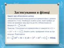 Застосування в фізиці