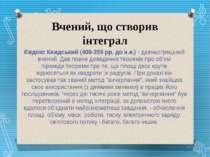 Вчений, що створив інтеграл ЄвдоксКнидський(408-355рр.дон.е.)-давньогр...