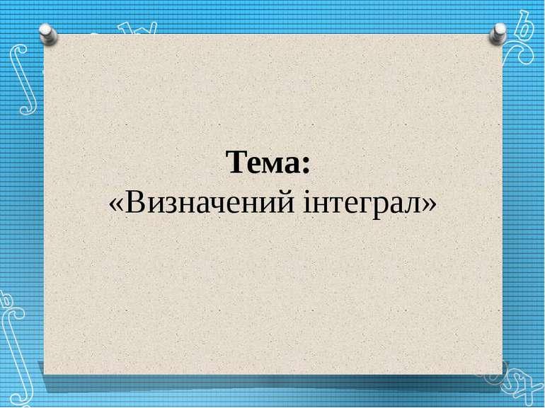 Тема: «Визначений інтеграл»