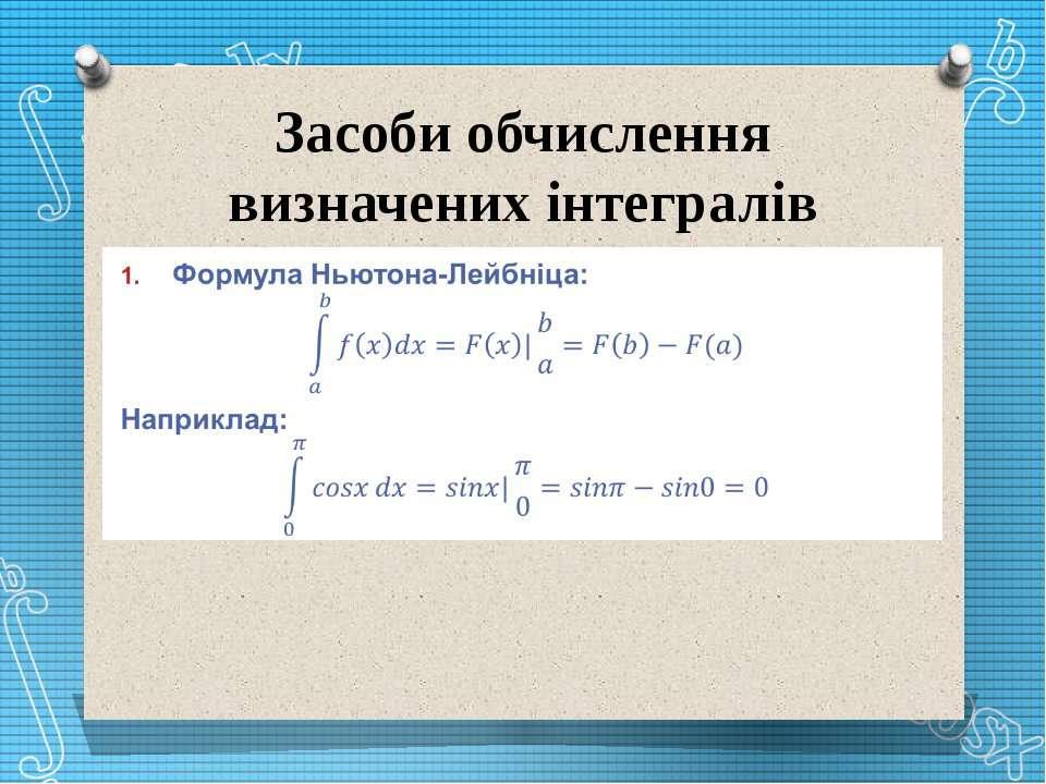 Засоби обчислення визначених інтегралів