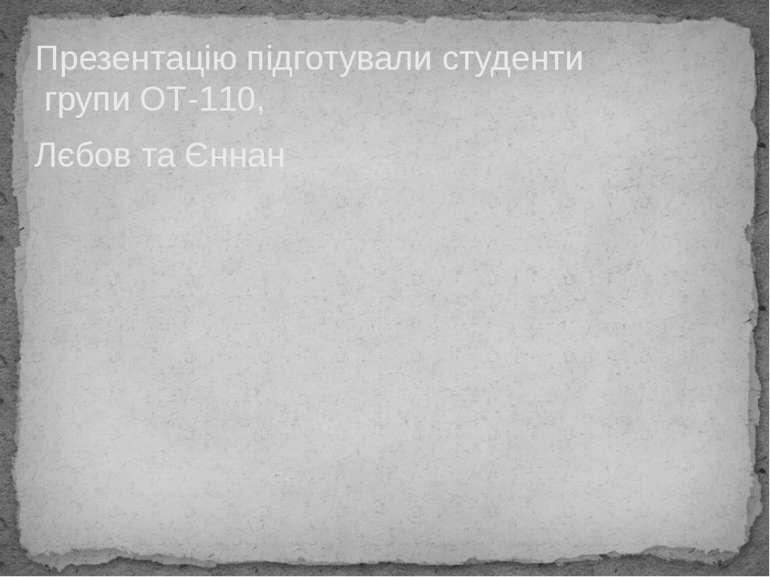 Презентацію підготували студенти групи ОТ-110, Лєбов та Єннан