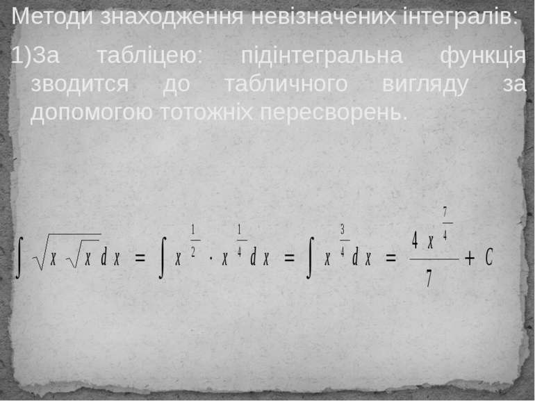 Методи знаходження невізначених інтегралів: 1)За табліцею: підінтегральна фун...