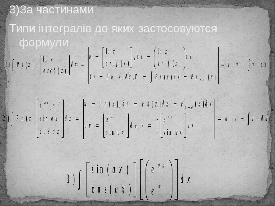 3)За частинами Типи інтегралів до яких застосовуются формули