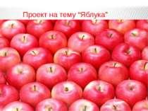 """Проект на тему """"Яблука"""""""