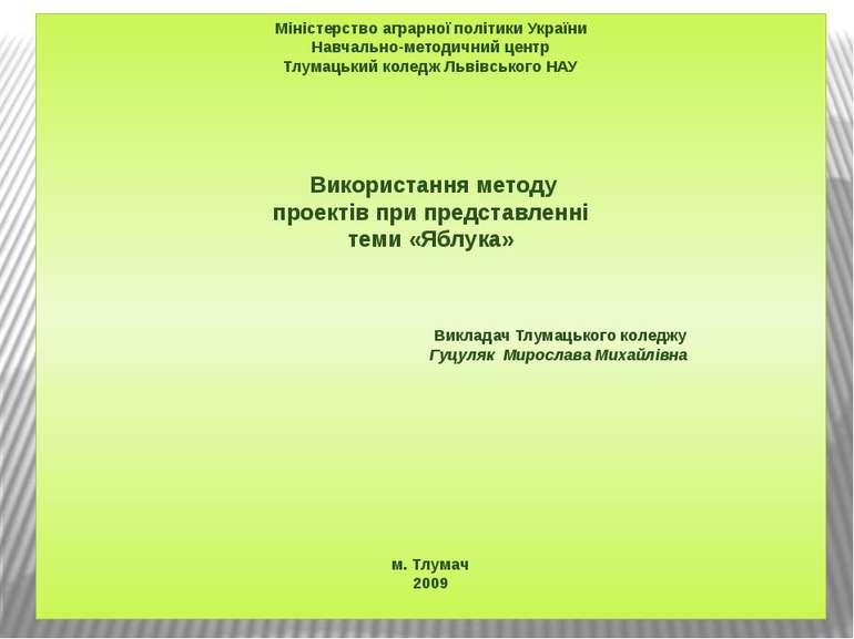 Міністерство аграрної політики України Навчально-методичний центр Тлумацький ...