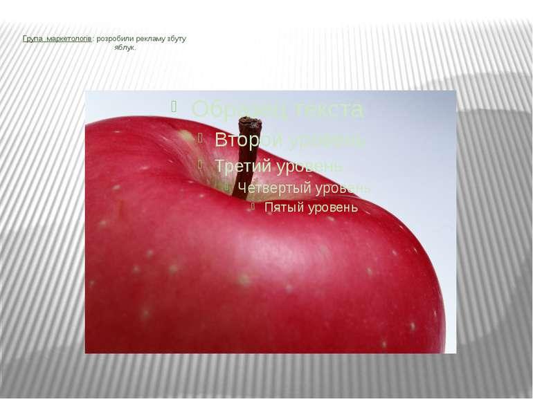 Група маркетологів: розробили рекламу збуту яблук.