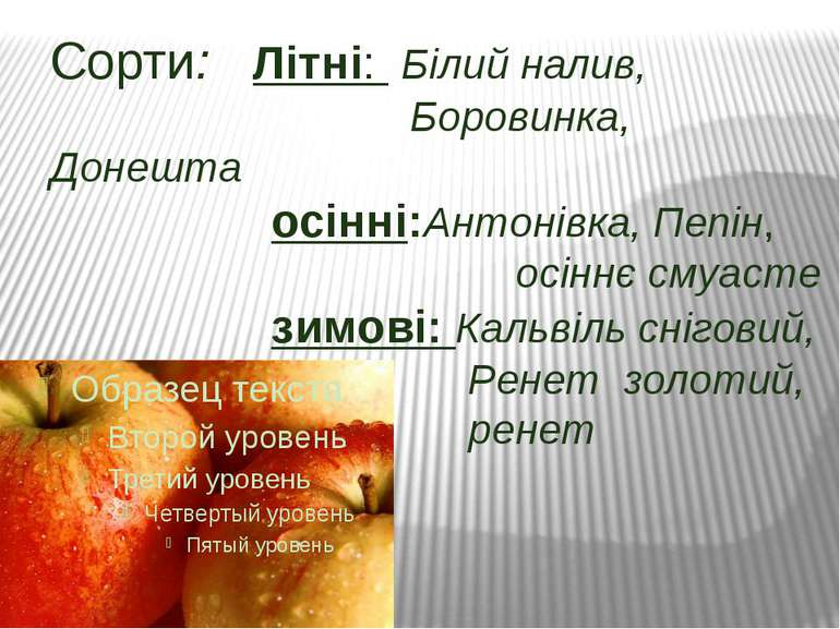Сорти: Літні: Білий налив, Боровинка, Донешта осінні:Антонівка, Пепін, осіннє...