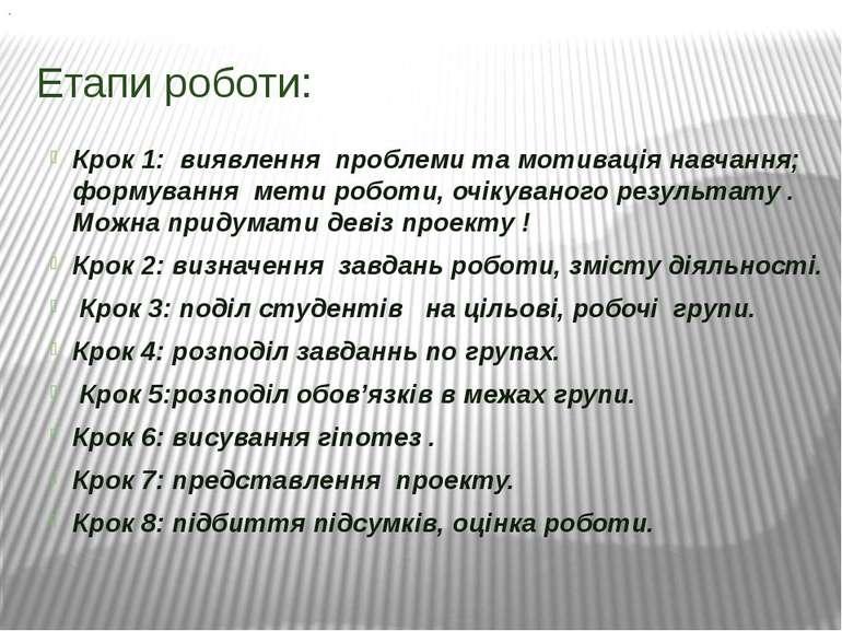Етапи роботи: Крок 1: виявлення проблеми та мотивація навчання; формування ме...