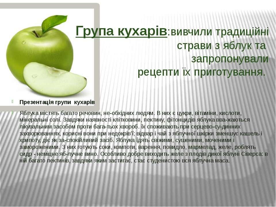 Група кухарів:вивчили традиційні страви з яблук та запропонували рецепти їх п...
