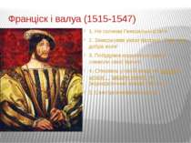Франціск і валуа (1515-1547) 1. Не скликав Генеральні штати 2. Завершував ука...