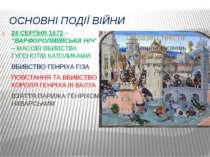 """ОСНОВНІ ПОДІЇ ВІЙНИ 24 СЕРПНЯ 1572 – """"ВАРФОРОЛМІЇВСЬКА НІЧ"""" – МАСОВІ ВБИВСТВА..."""