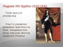 Людовік ХІІІ бурбон 1610-1643 Посів трон у 9-річному віці Участі в управлінні...