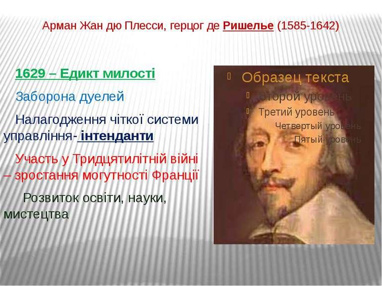 Арман Жан дю Плесси, герцог де Ришелье (1585-1642) 1629 – Едикт милості Забор...