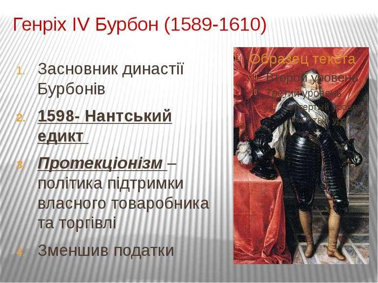 Генріх IV Бурбон (1589-1610) Засновник династії Бурбонів 1598- Нантський едик...