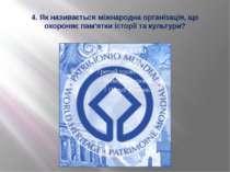4. Як називається міжнародна організація, що охороняє пам'ятки історії та кул...