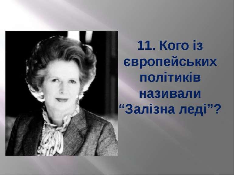 """11. Кого із європейських політиків називали """"Залізна леді""""?"""