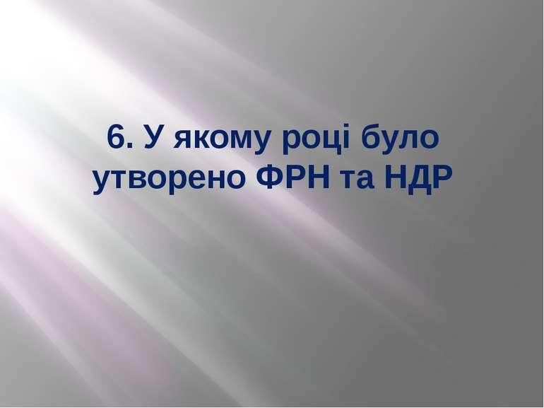 6. У якому році було утворено ФРН та НДР