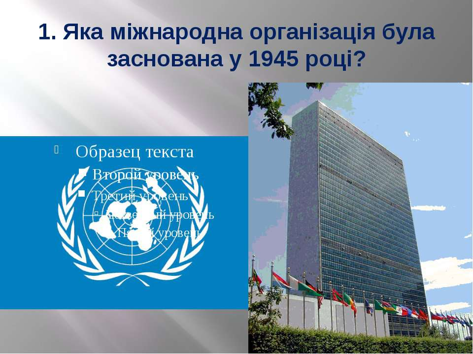 1. Яка міжнародна організація була заснована у 1945 році?