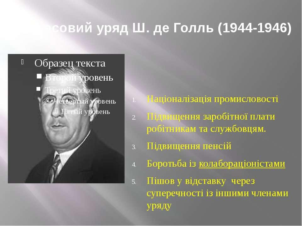 Тимчасовий уряд Ш. де Голль (1944-1946) Націоналізація промисловості Підвищен...