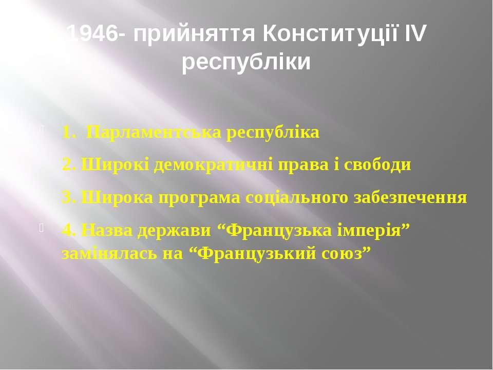 1946- прийняття Конституції IV республіки 1. Парламентська республіка 2. Широ...