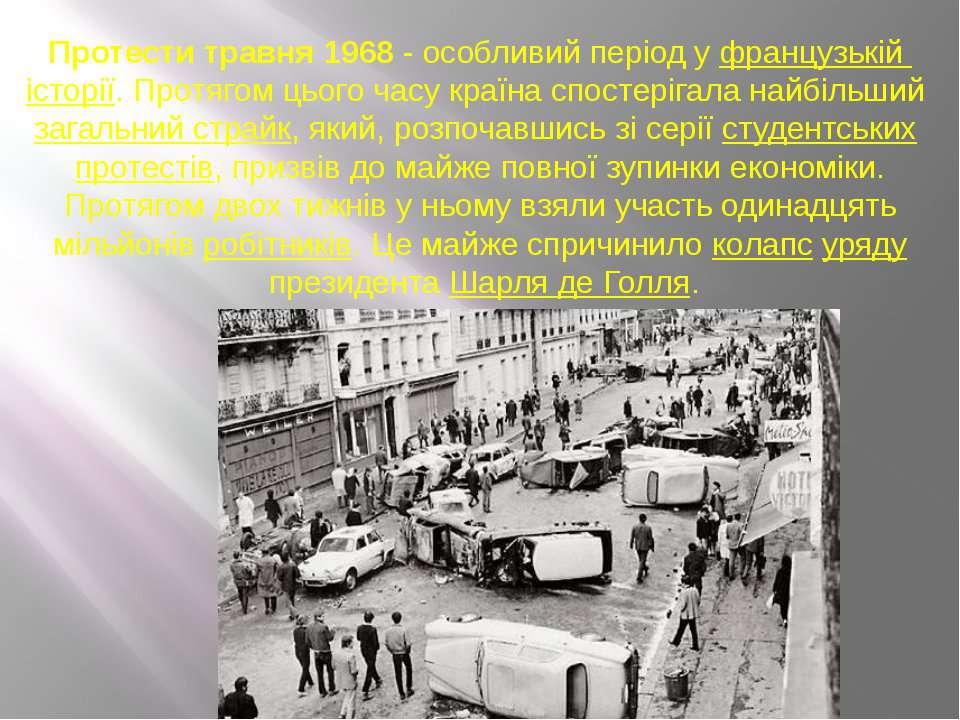 Протести травня 1968- особливий період уфранцузькій історії. Протягом цього...