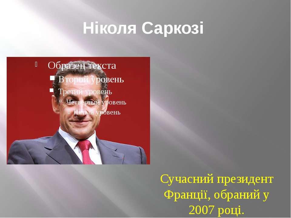 Ніколя Саркозі Сучасний президент Франції, обраний у 2007 році.
