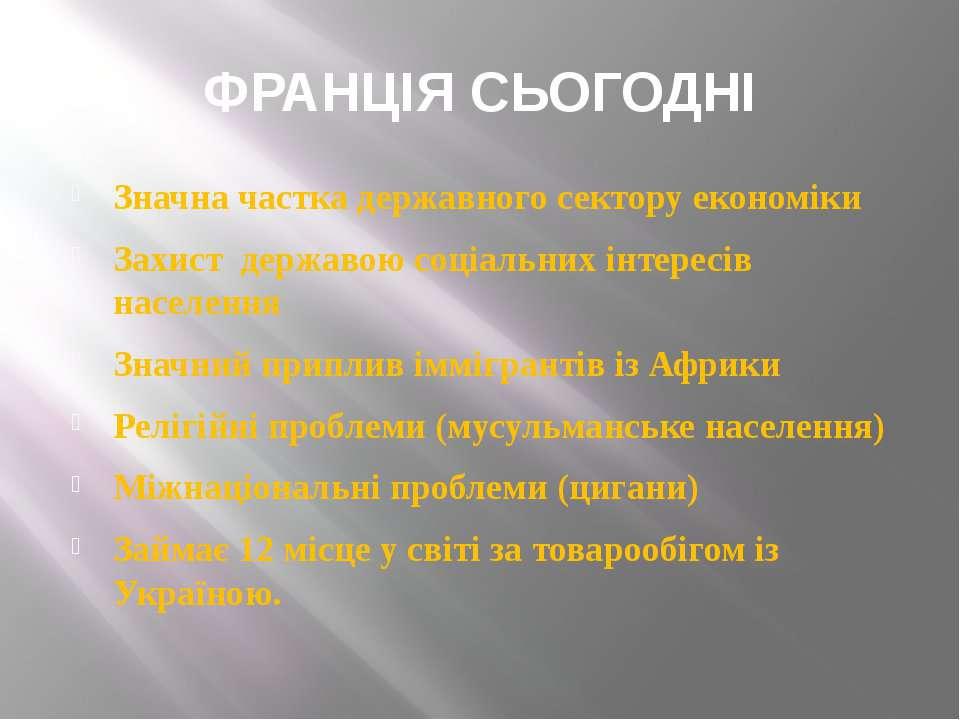 ФРАНЦІЯ СЬОГОДНІ Значна частка державного сектору економіки Захист державою с...
