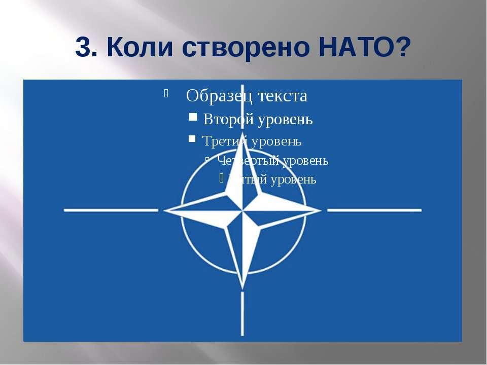 3. Коли створено НАТО?