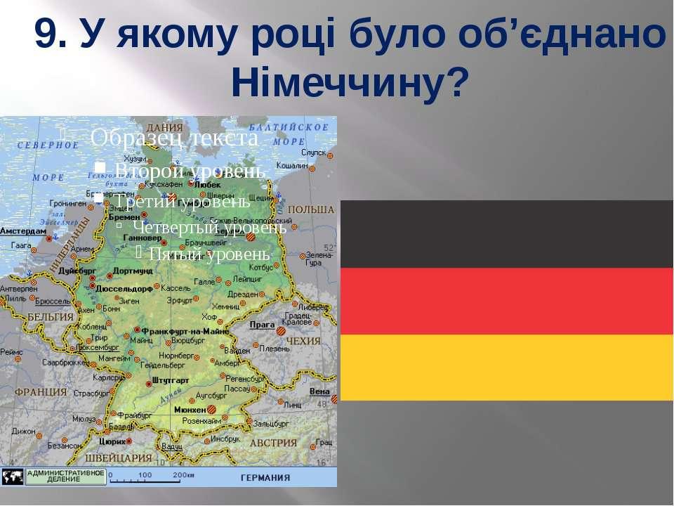 9. У якому році було об'єднано Німеччину?