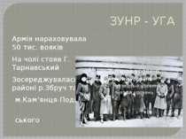 ЗУНР - УГА Армія нараховувала 50 тис. вояків На чолі стояв Г. Тарнавський Зос...