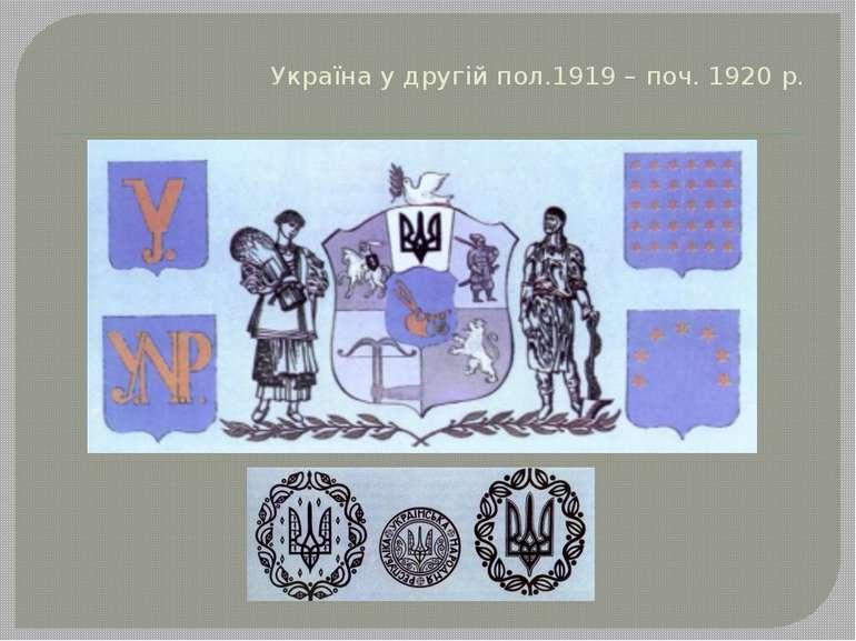 Україна у другій пол.1919 – поч. 1920 р.