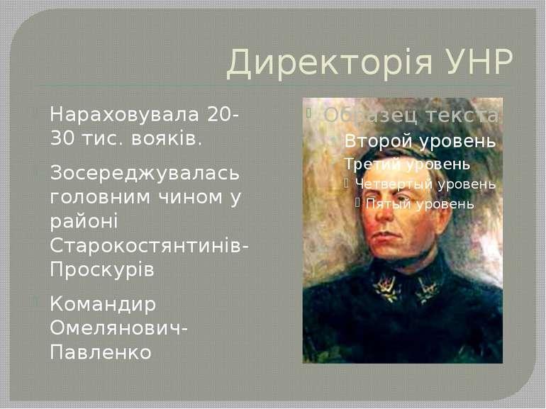 Директорія УНР Нараховувала 20-30 тис. вояків. Зосереджувалась головним чином...