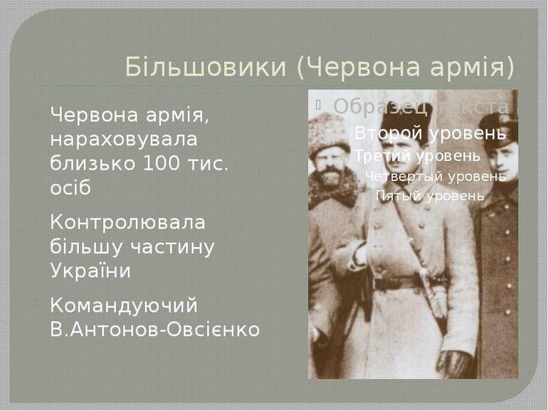 Більшовики (Червона армія) Червона армія, нараховувала близько 100 тис. осіб ...