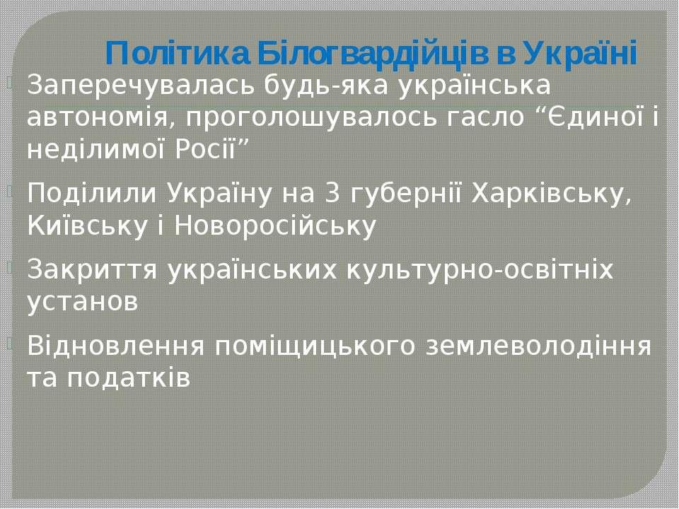 Політика Білогвардійців в Україні Заперечувалась будь-яка українська автономі...