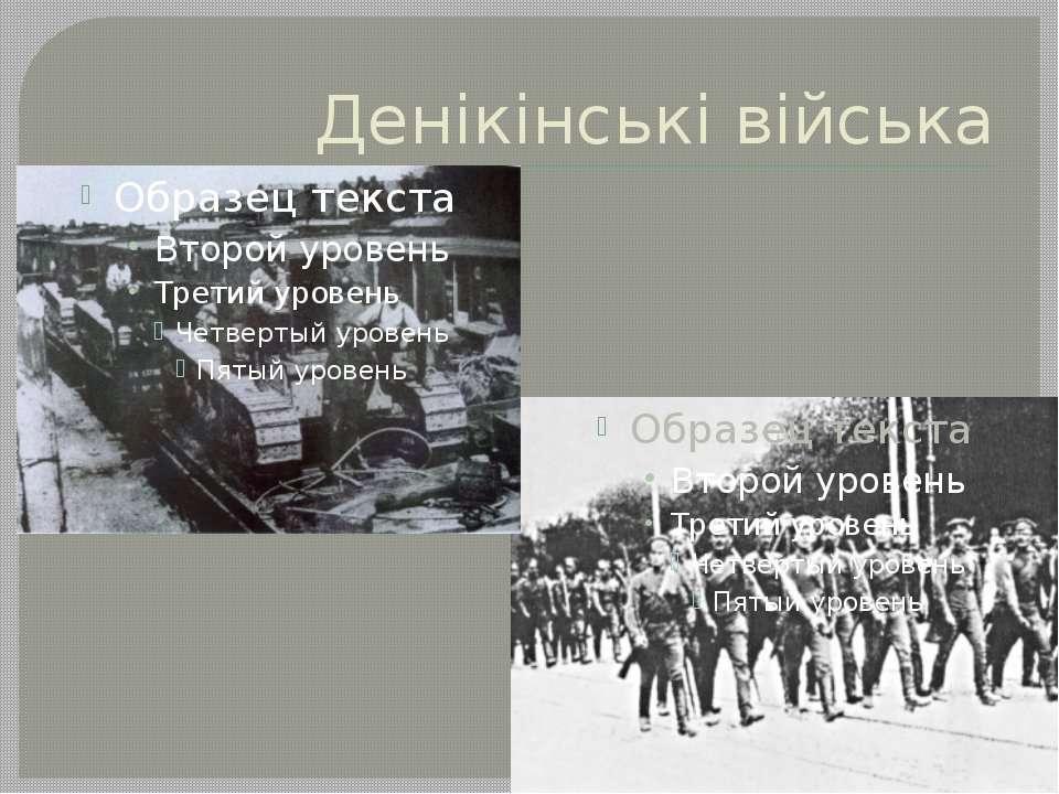 Денікінські війська