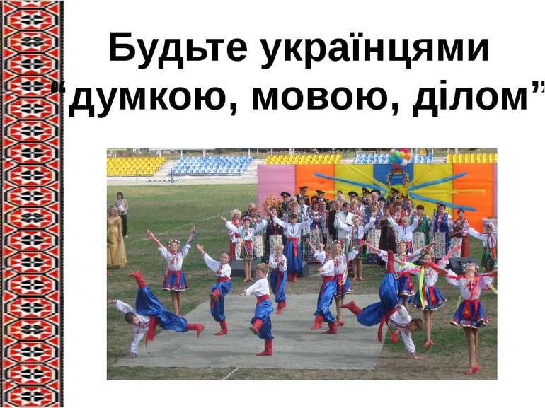 """Будьте українцями """"думкою, мовою, ділом"""""""