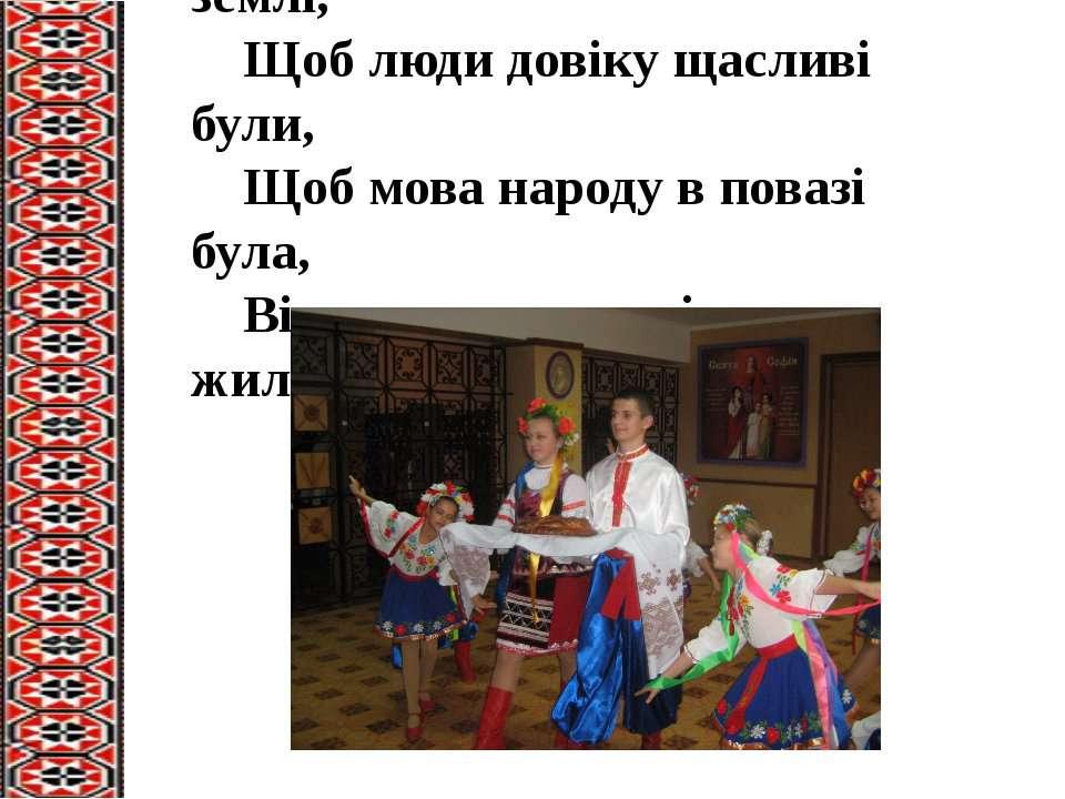 То як нам жити на рідній землі, Щоб люди довіку щасливі були, Щоб мова народу...