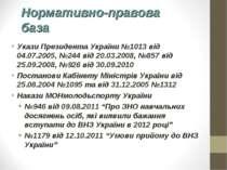 Нормативно-правова база Укази Президента України №1013 від 04.07.2005, №244 в...