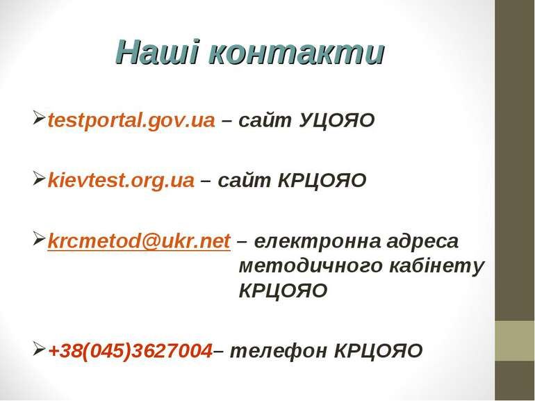 Наші контакти testportal.gov.ua – сайт УЦОЯО kievtest.org.ua – сайт КРЦОЯО kr...