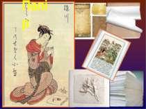 Папір У ІІ ст.. до н. є. в Китаї винайшли дешевший матеріал для листа – папір...