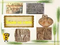 Знаки на глині У деяких стародавніх державах, таких як Вавилон, Ассирія, Шуме...