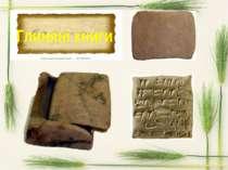 Глиняні книги Кожна така книга складалася з десятків або навіть сотень глинян...