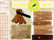 Пальмове листя У давній Індії матеріалом для перших книг служило пальмове лис...