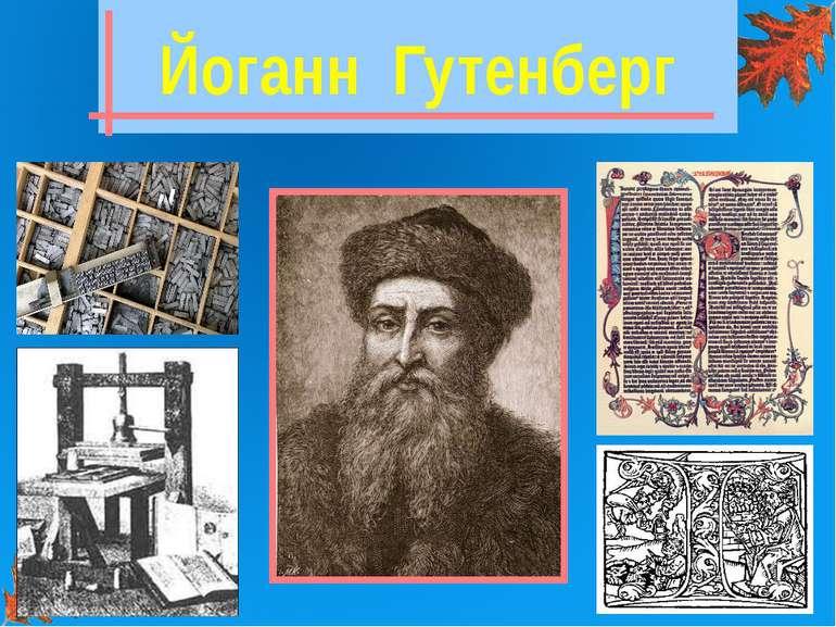 Йоганн Гутенберг У ХV ст. (1447 р.) Йоганн Гутенберг придумав металеві букви,...