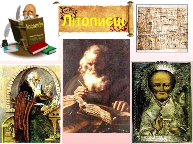 Літописці Книги за давніх часів коштували дорого, оскільки створювалися повіл...