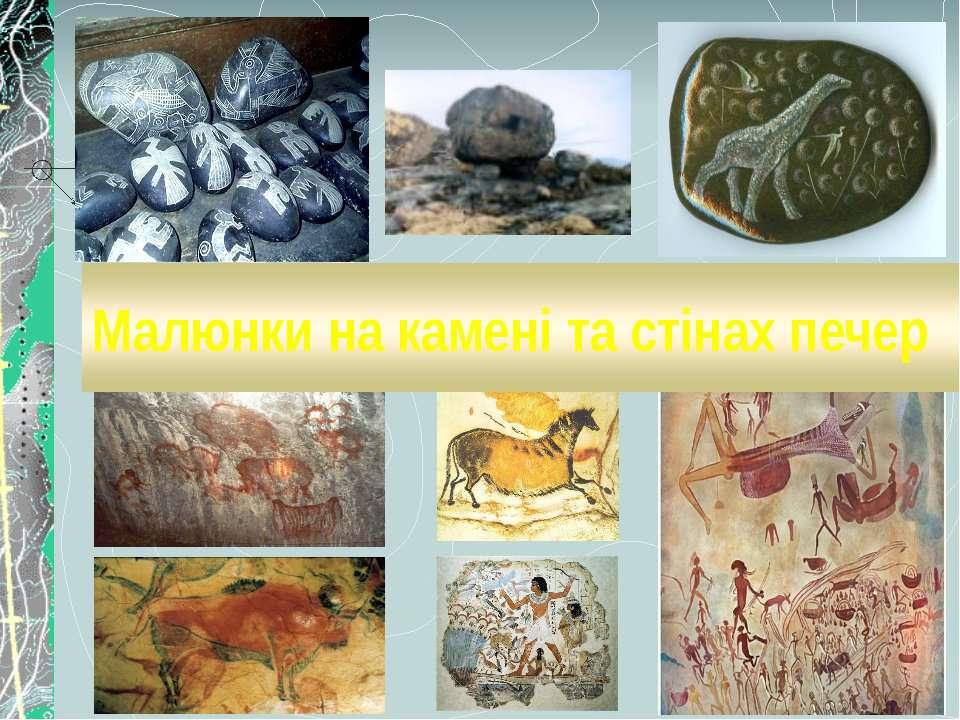 Малюнки на камені та стінах печер Багато-багато років тому не було ні чорнил,...