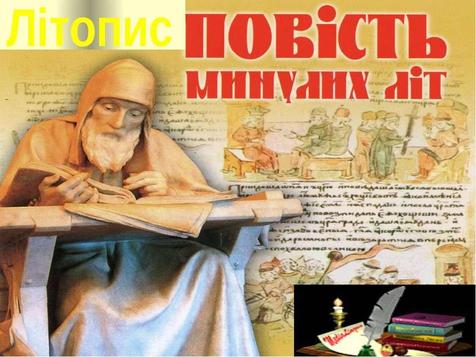 Літопис Наші предки читали літопис «Повість минулих літ, автором якого є Нестор.