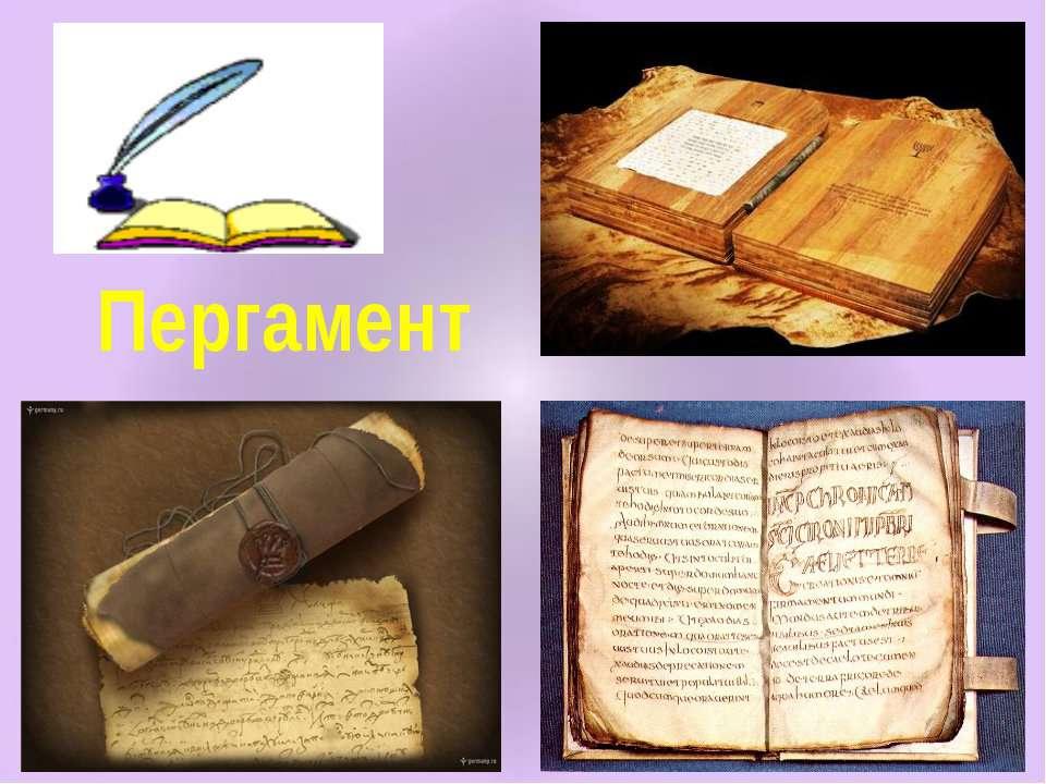 Пергамент Найбільша бібліотека з папірусових сувоїв знаходилася в місті Олекс...