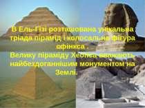 В Ель-Гізі розташована унікальна тріада пірамід і колосальна фігура сфінкса ....